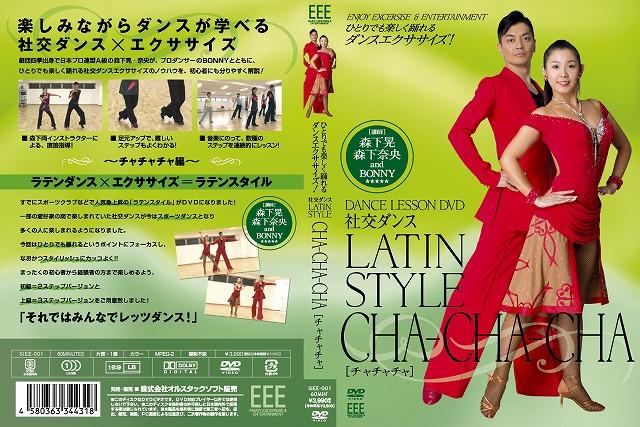 DANCE LESSON DVD -社交ダンス- LATIN STYLE ~CHA-CHA-CHA~