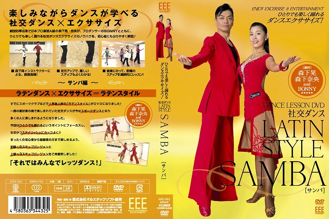DANCE LESSON DVD -社交ダンス- LATIN STYLE ~SAMBA~
